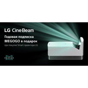 Год подписки от Megogo для покупателей Smart проекторов LG Cinebeam