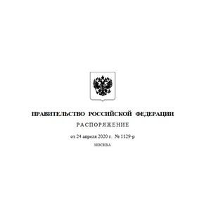 Распоряжение Правительства РФ от 24 апреля 2020 г. № 1129-р