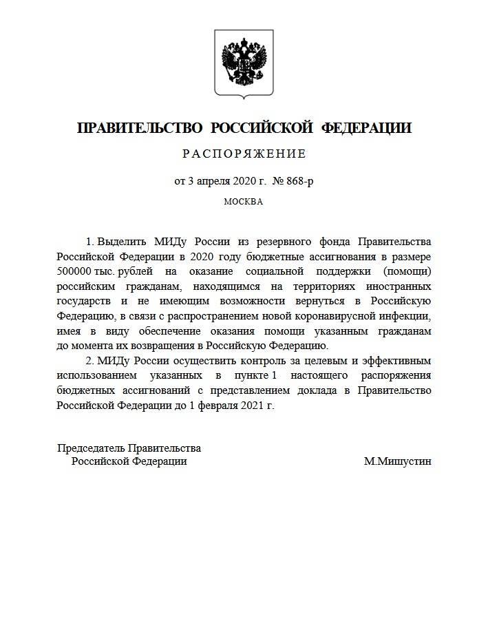 Выделено 500 млн руб. на помощь россиянам, находящимся за рубежом