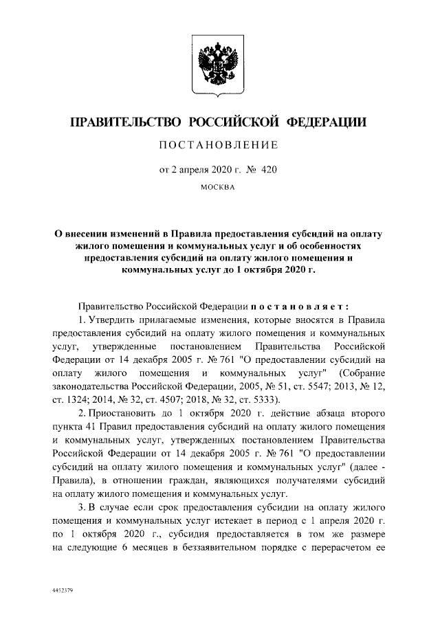 О внесении изменений в правила предоставления субсидий на оплату ЖКХ