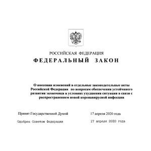 Путин подписал Федеральный закон от 24.04.2020 № 124-ФЗ