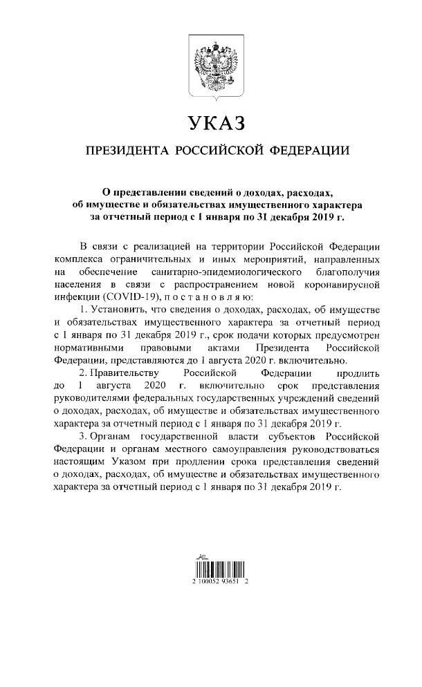 Указ о представлении сведений о доходах, расходах, имуществе за 2019 г