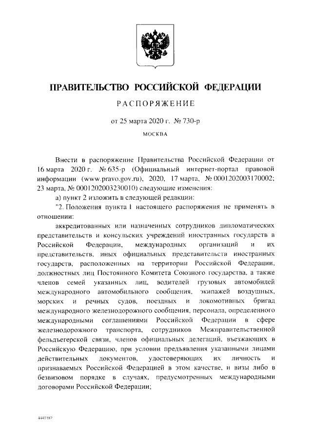 Временные ограничения въезда в РФ для отдельных категорий иностранцев