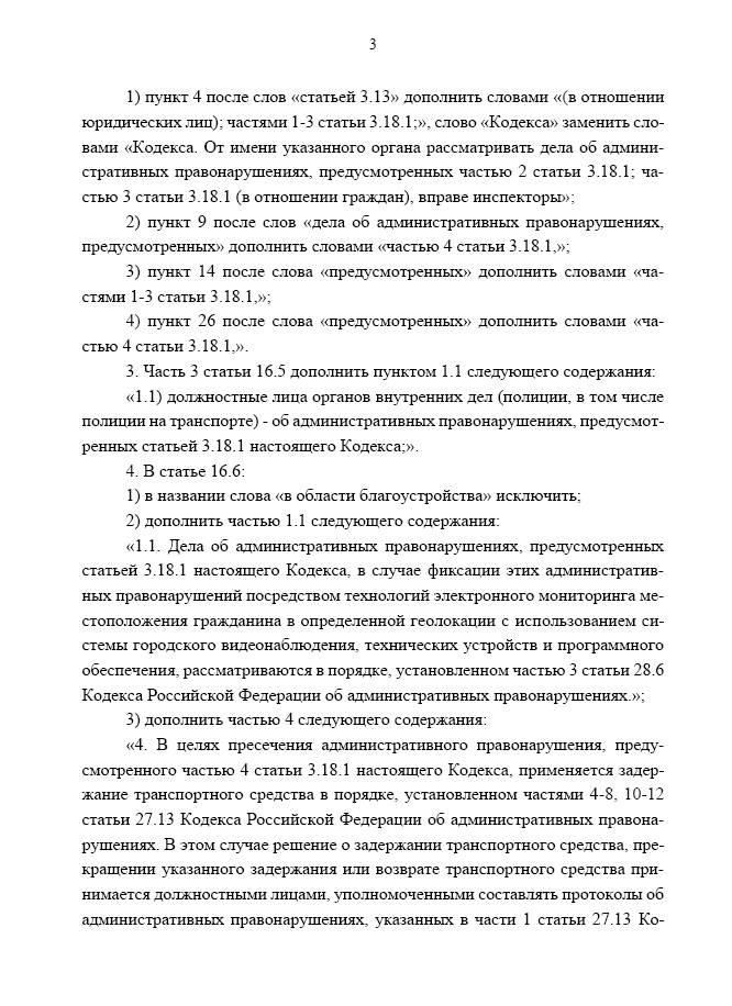 Внесение изменений в законы №77 от 10.12.03 и №45 от 21.11.07 г.Москвы