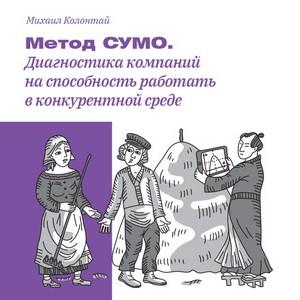 Секреты анализа эффективности бизнеса – в книге Михаила Колонтая