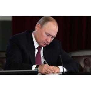 Путин подписал закон об улучшении механизма гарантийной поддержки