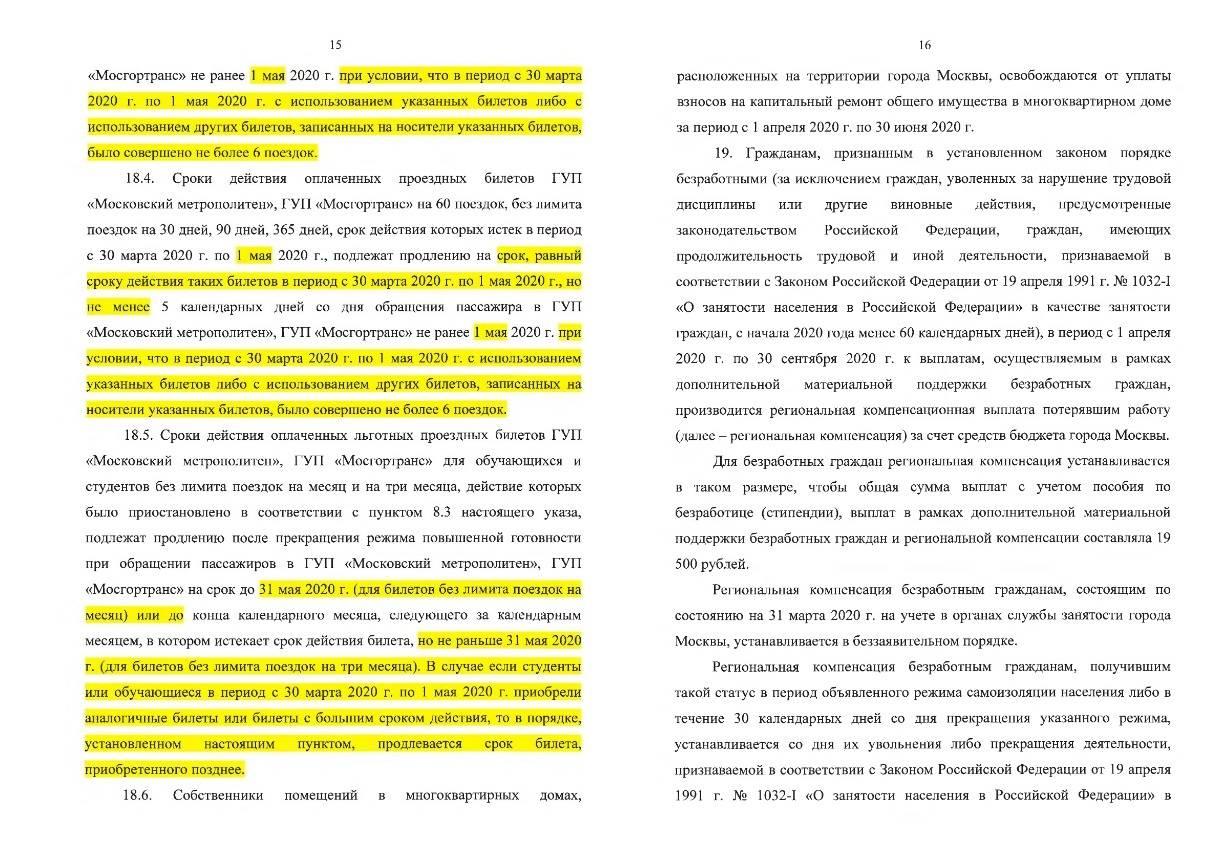 Продление домашнего режима, перенос введения пропусков и др. решения