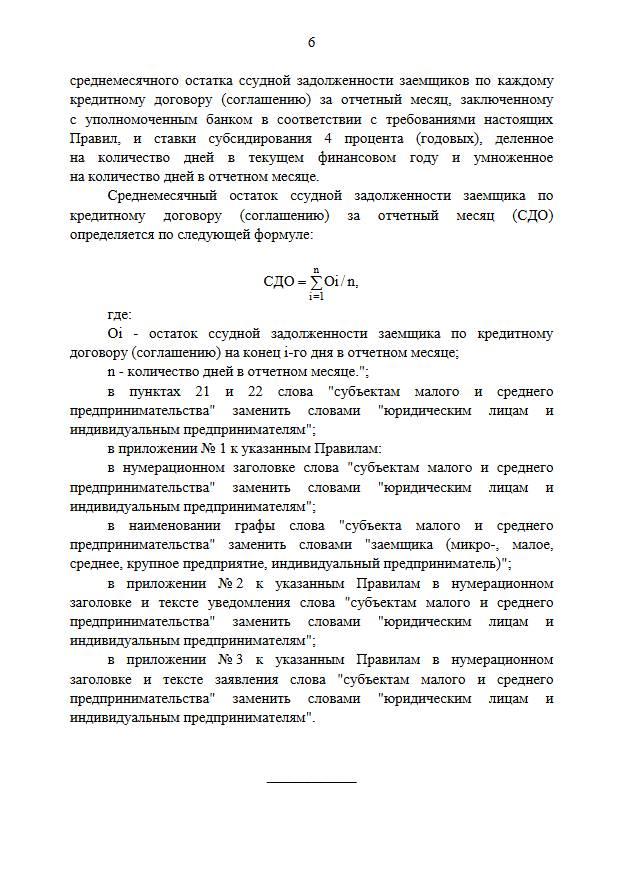 Постановление Правительсва РФ от 24 апреля 2020 г. № 575