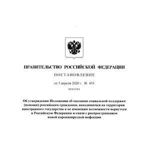 Порядок оказания помощи россиянам, находящимся за рубежом
