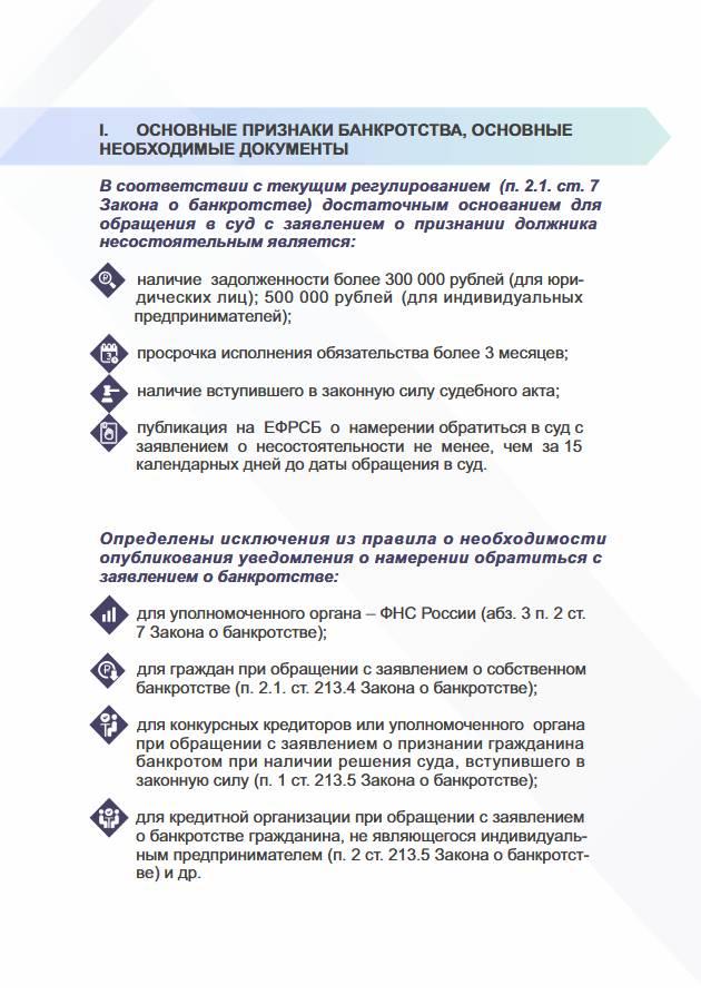 Методическое пособие «Мораторий на банкротство»