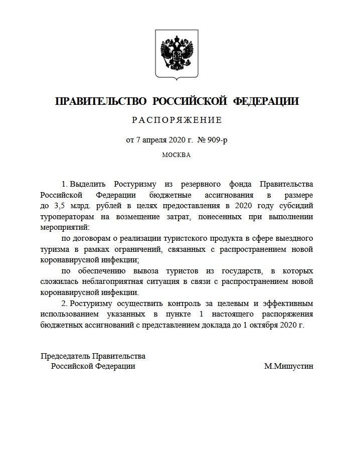Выделены 3,5 млрд рублей на возмещение затрат туроператоров