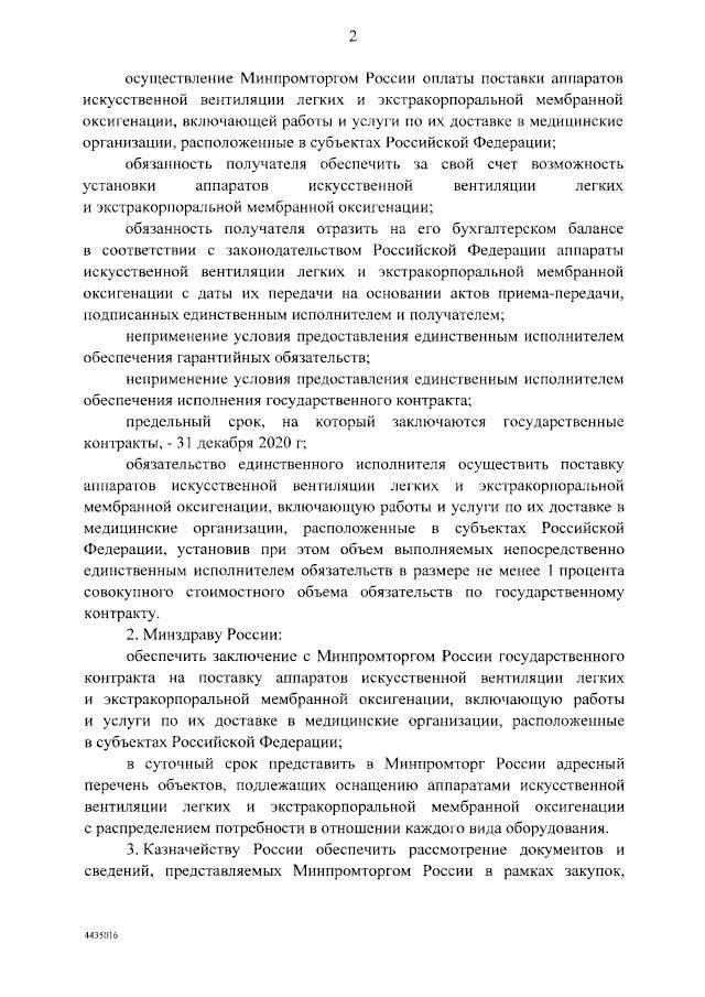 Распоряжение от 21 марта 2020 г. № 706-р