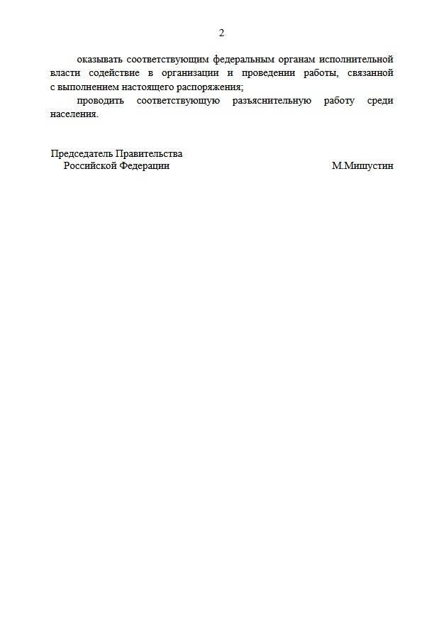 Распоряжение от 27 февраля 2020 г. №448-р