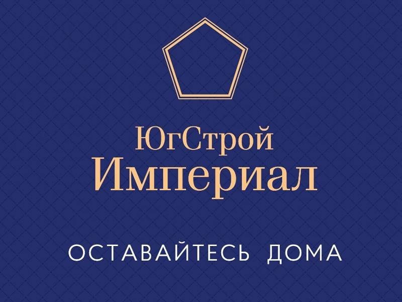 "Логотип ""ЮгстройИмпериал"