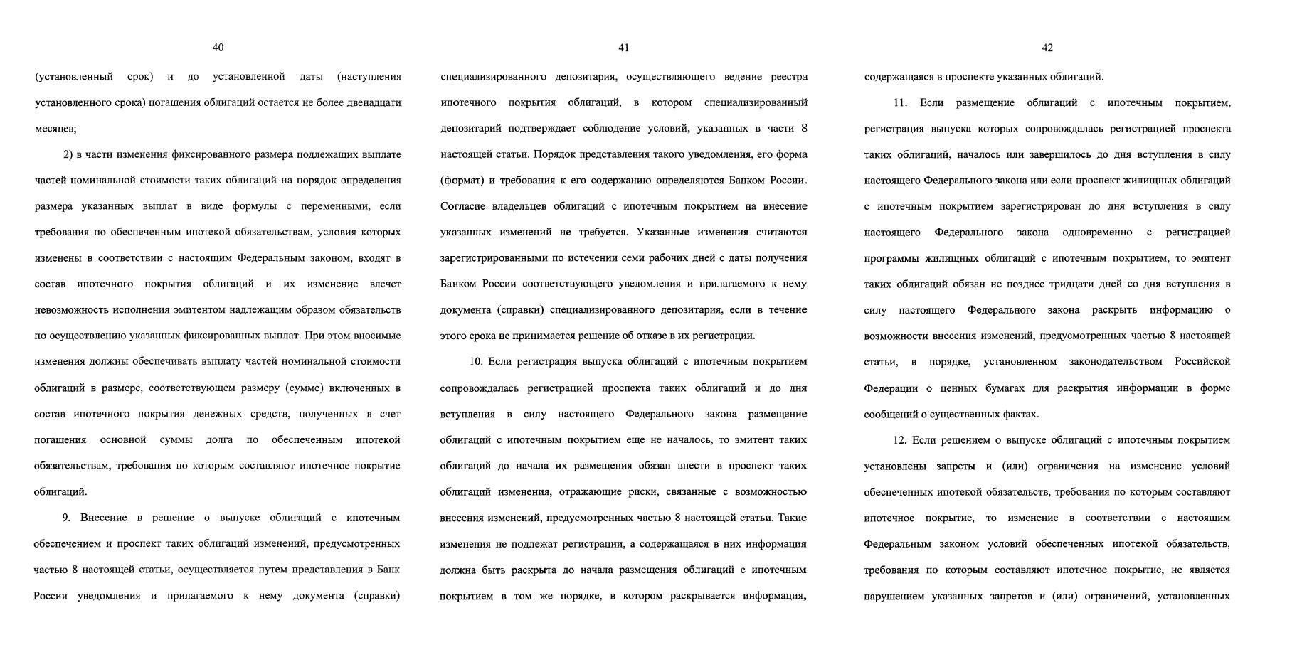 Федеральный закон от 03.04.2020 № 106-ФЗ