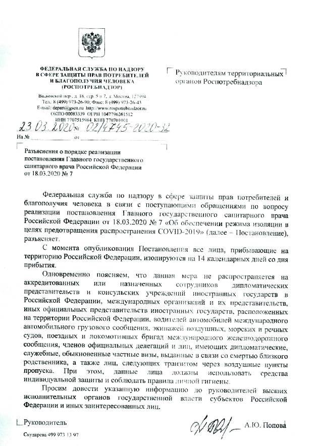 Порядок реализации постановления главного санитарного врача РФ