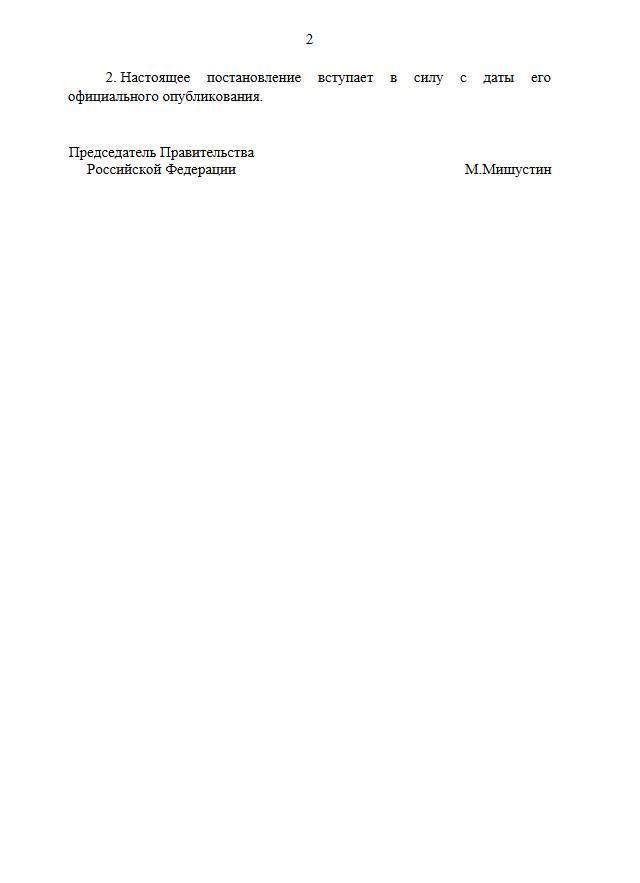 Внесены изменения в Постановление № 435 от 03 апреля 2020 года