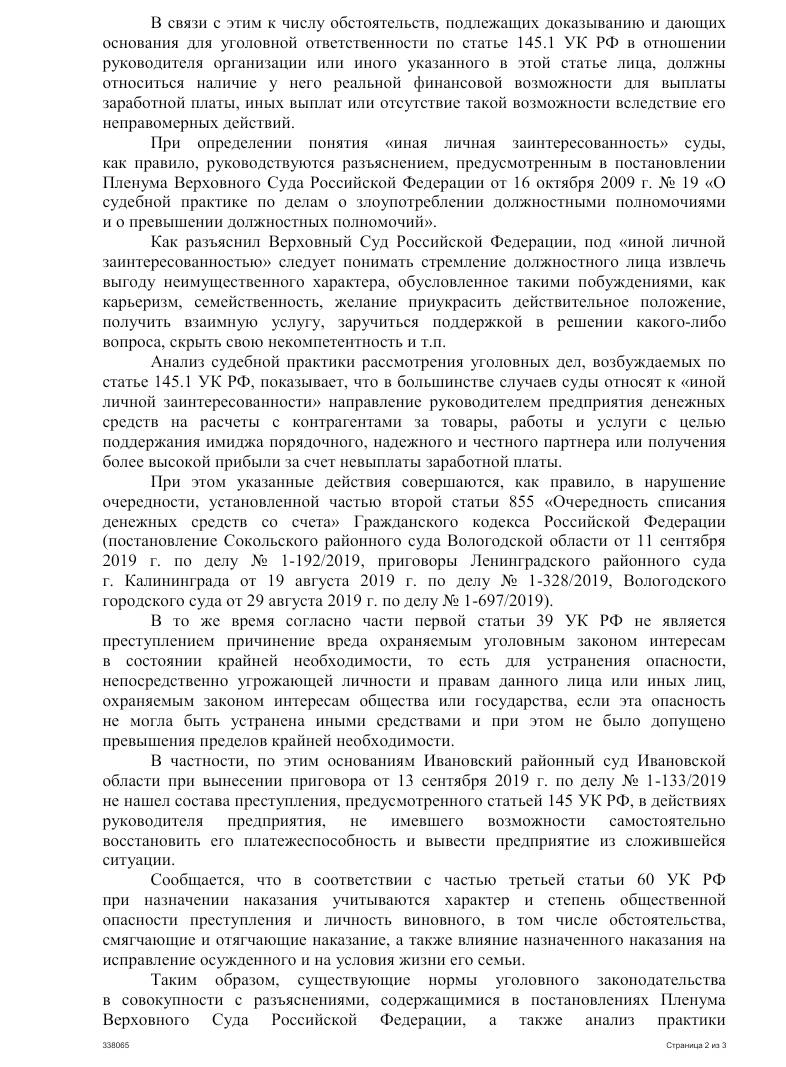Письмо Администрации Президента от 20.04.20 № А26-17-33806591 Матюнину