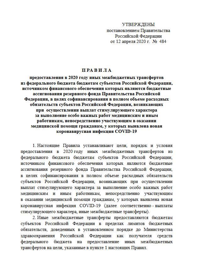 Правила предоставления межбюджетных трансфертов субъектам РФ