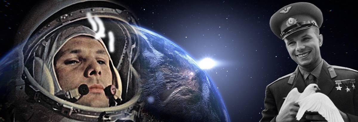 День, когда человек впервые побывал в космосе