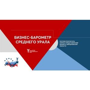 Уральская торгово-промышленная палата. Более 70% предпринимателей  отмечают стремительное ухудшение ситуации