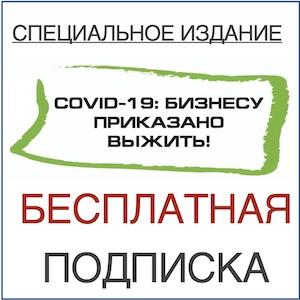 """Новое издание в поддержку бизнеса """"Covid-19: Бизнесу приказано выжить"""""""