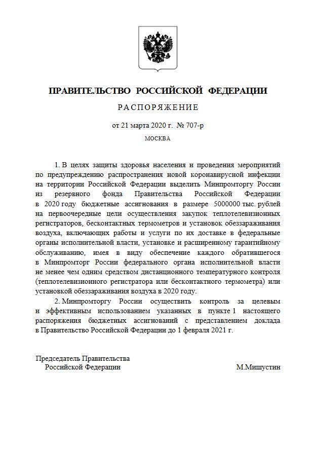 Распоряжение от 21 марта 2020 г. N 707-р