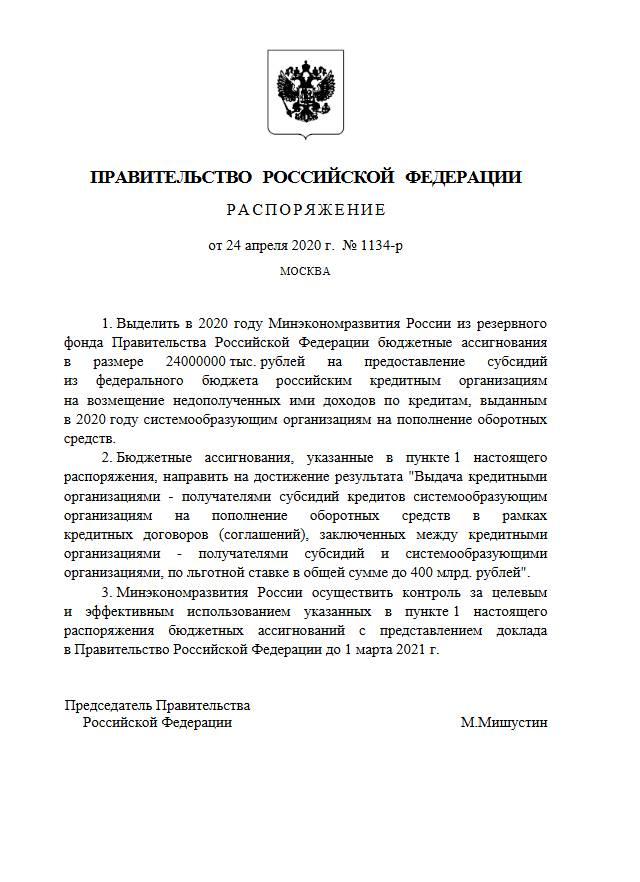 Распоряжение Правительства РФ от 24 апреля 2020 г. № 1134-р