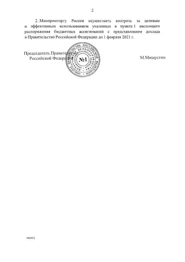 Распоряжение от 21 марта 2020 г. № 704-р