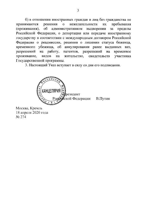 Указ о мерах по урегулированию правового положения иностранных граждан