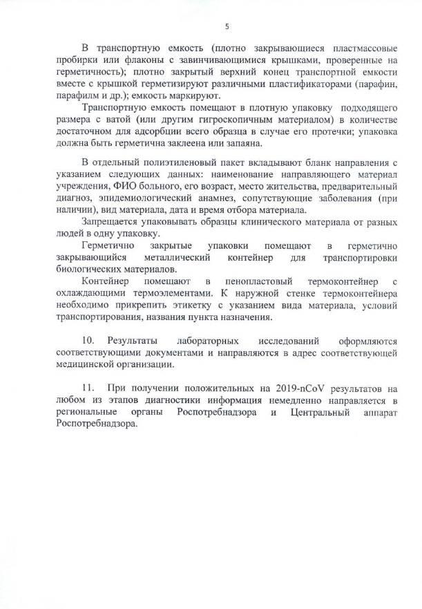 Временные рекомендации по организации лабораторной диагностики Covid19