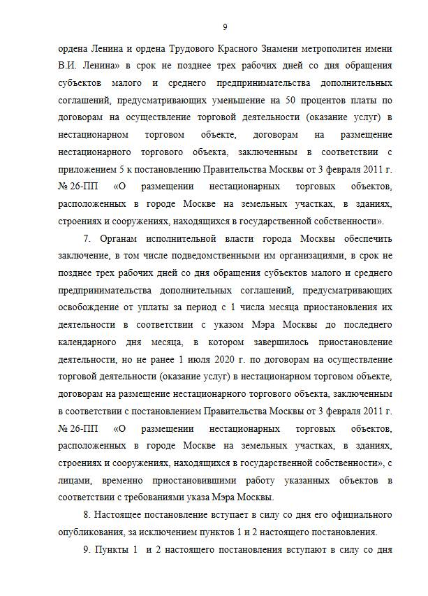 Третий пакет поддержки бизнеса Москвы