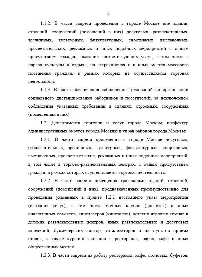 Указ Мэра Москвы от 4 апреля 2020 г. № 40-УМ