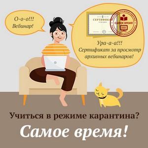 Бесплатные образовательные сертификаты для учителей и воспитателей