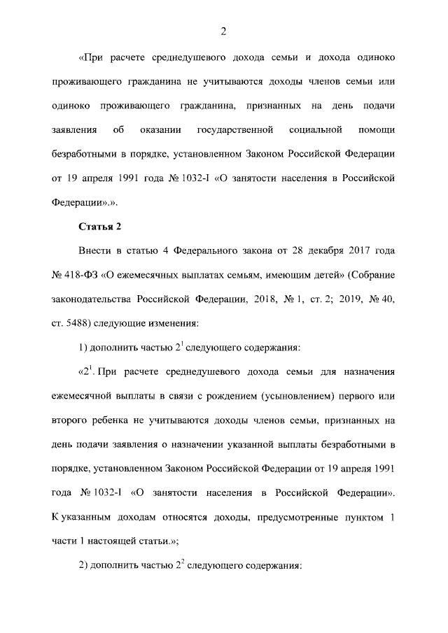 Путин подписал Федеральный закон от 24.04.2020 № 125-ФЗ