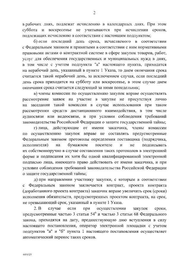 Об особенностях осуществления закупки. Постановление № 443