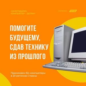 ОНФ на Камчатке запустил проект «МногоДарю: компьютер – детям»