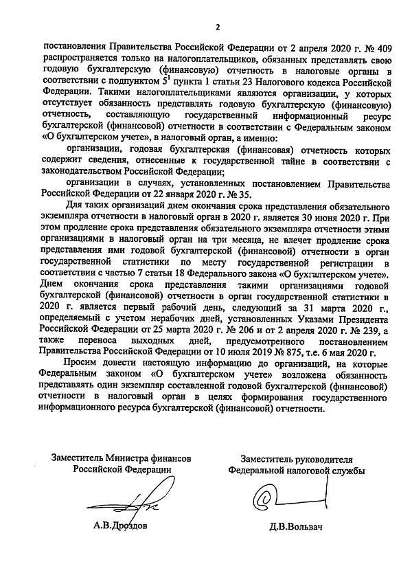 О сроках представления экземпляра годовой бухотчетности за 2019 г.