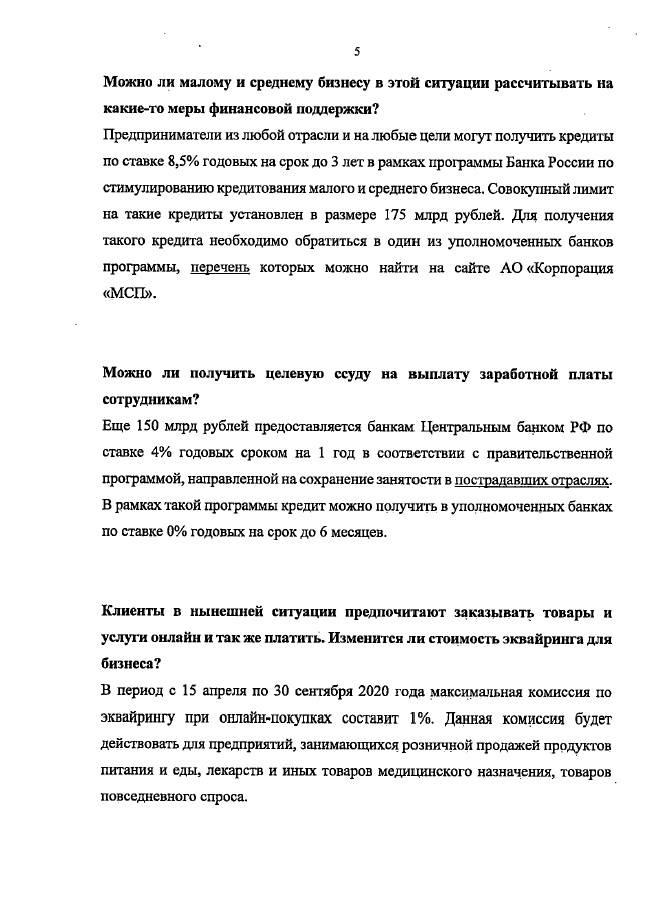 Информационные материалы ЦБ РФ для МСП