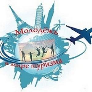4-й Всероссийский форум «Молодежь в мире туризма» подводит итоги