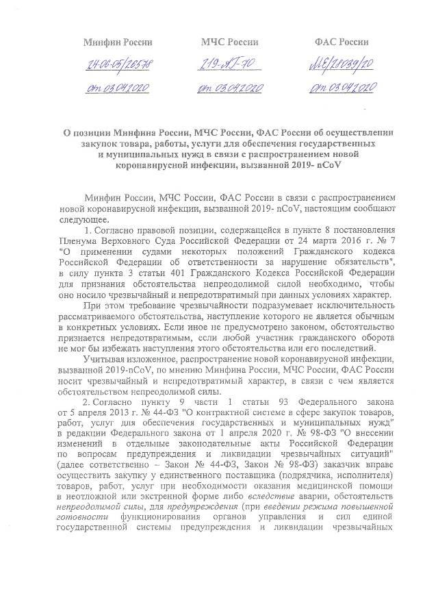 Позиция Минфина, МЧС, ФАС России об осуществлении закупок для госнужд