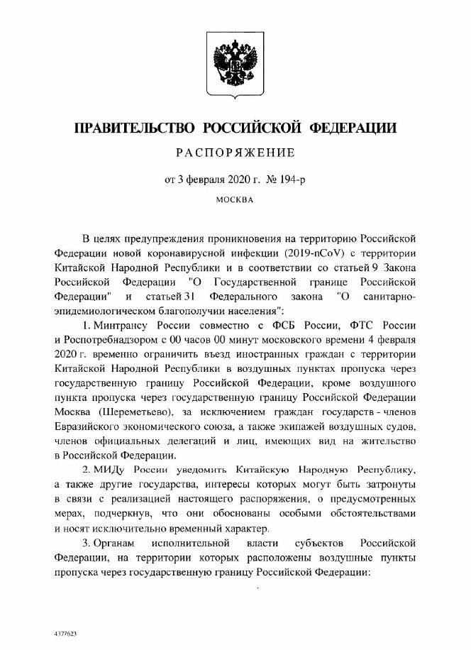 Распоряжение от 3 февраля 2020 г. № 194-р