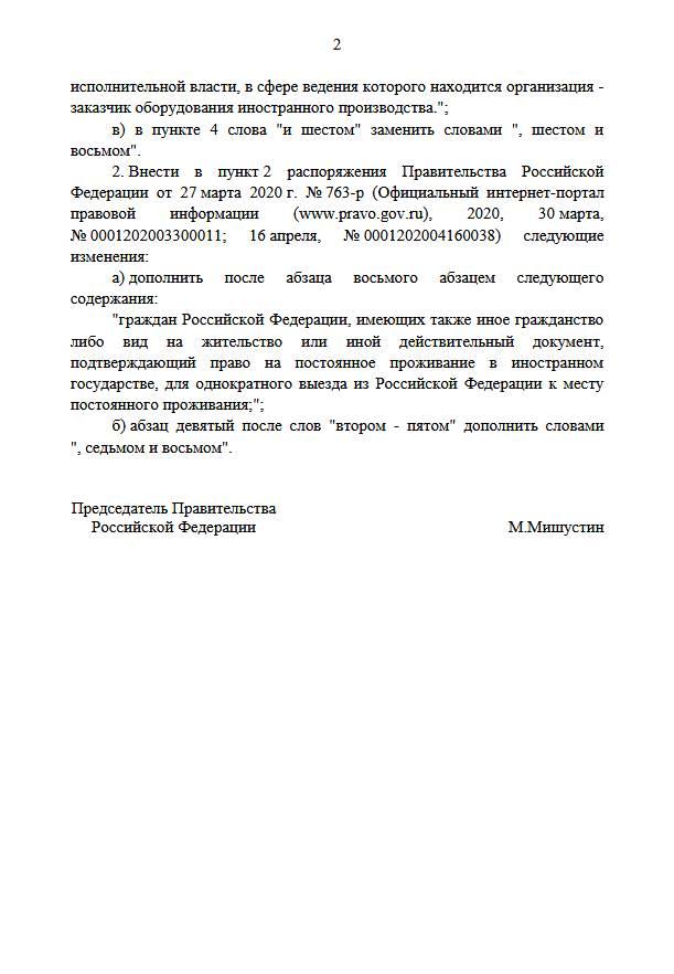 Внесены изменения во временный порядок въезда в РФ иностранцев