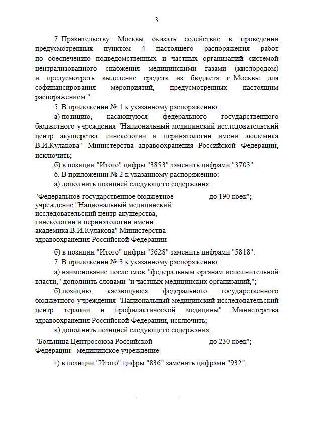 Covid-19: Изменения в перечне перепрофилируемых медорганизаций Москвы