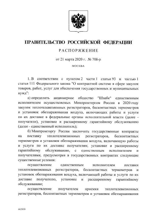 Распоряжение от 21 марта 2020 г. № 708-р