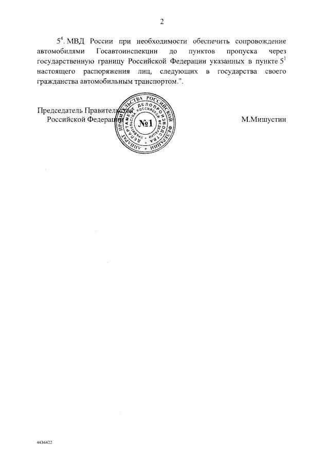 Временные ограничения на въезд в РФ граждан из Абхазии и Южной Осетии