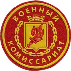 8 апреля - День сотрудников военных комиссариатов в России