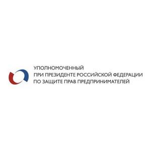 Борис Титов провел с региональными уполномоченными онлайн-совещание