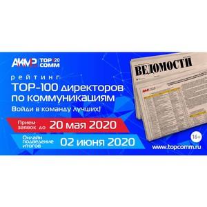 Top-Comm АКМР: лучших директоров по коммуникациям объявят в июне