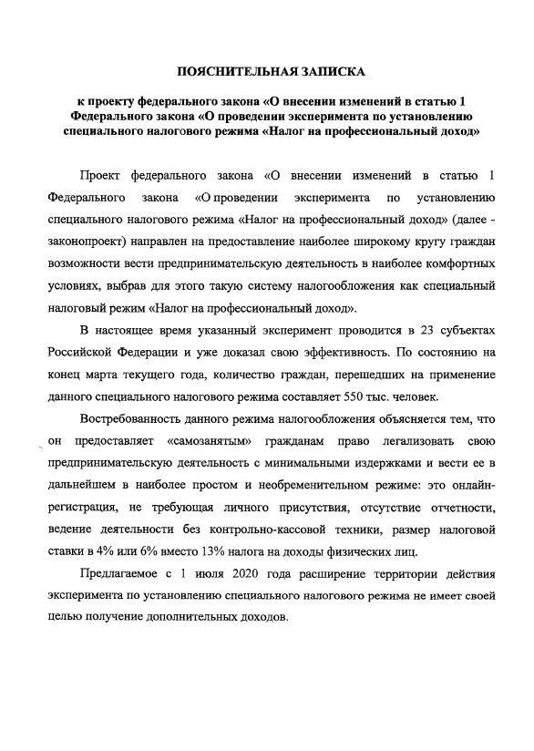 Президент подписал изменения в закон «Налог на профессиональный доход»